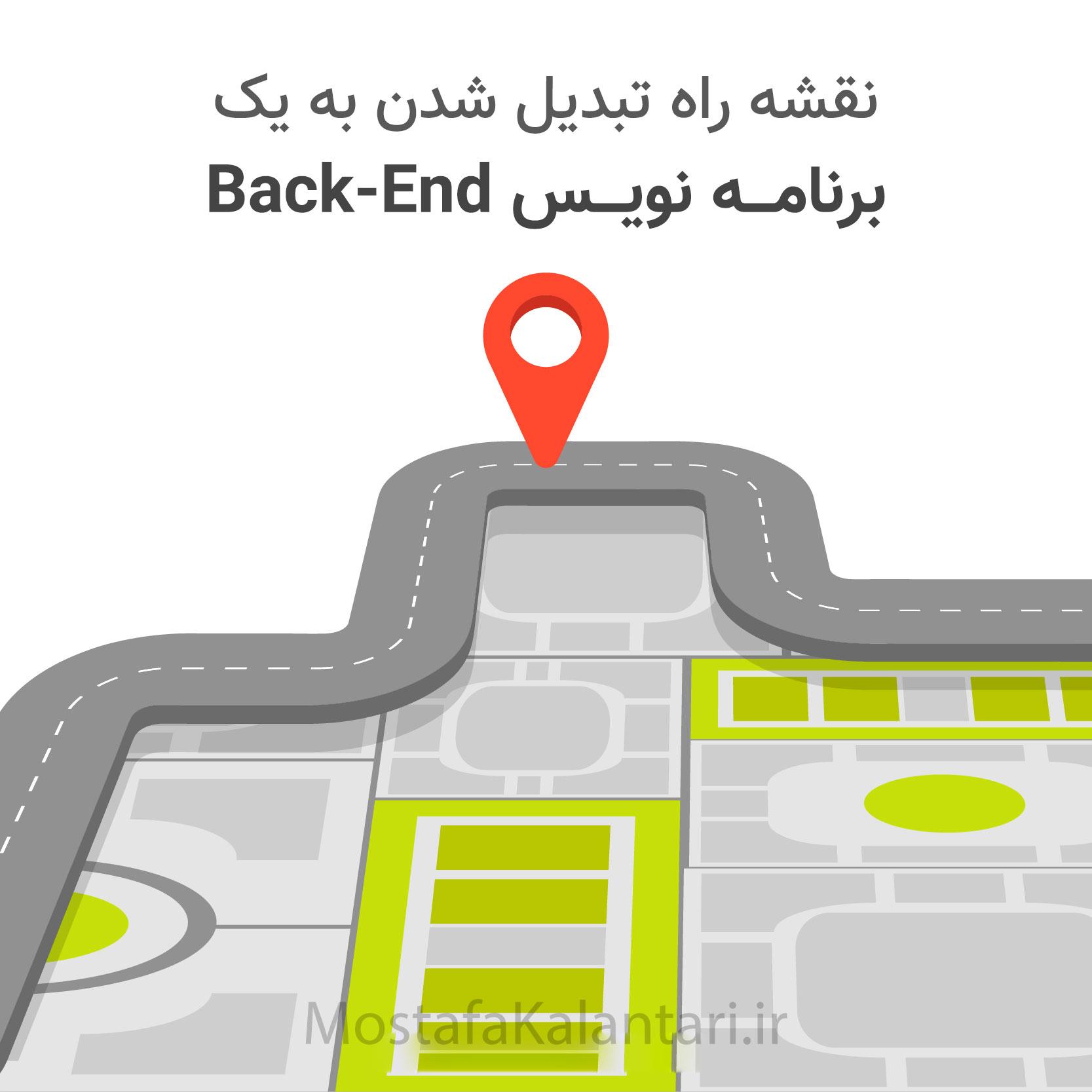 نقشه راه تبدیل شدن به یک برنامه نویس Back-end